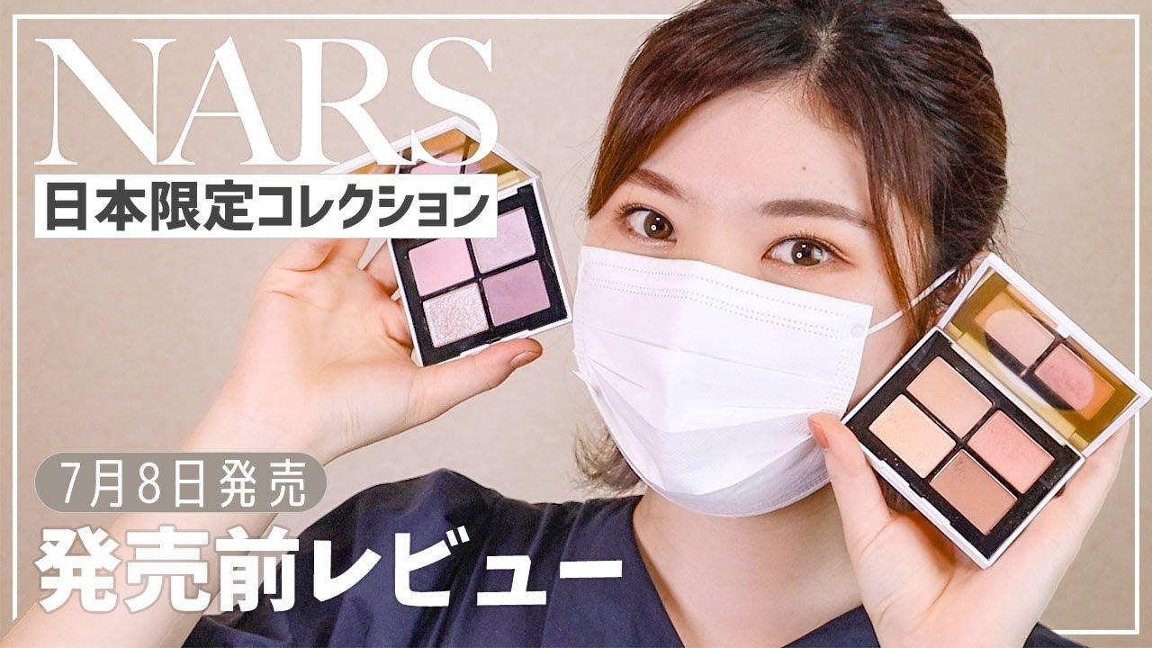 【限定】NARS初の白パケ!ZENコレクション徹底レビュー!