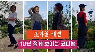 40대,50대,60대 중년 여자 가을옷 코디/ 저렴한옷…