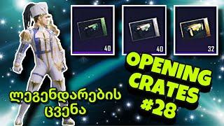 Opening Crates #28 - მისტიკი დავაგდეთ 😱