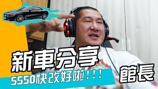 【館長直播】新車分享:benz s550 快改好啦!!