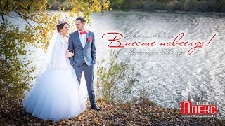 Вместе навсегда! Свадебный клип - Максим и Юлия 12 сентября 2015 года. Курган