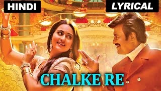 Chalke Re | Full Song With Lyrics | Lingaa (Hindi)
