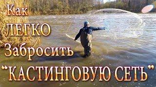 Техника ЗАБРОСА Кастинговой Сети! Сымый ЛЁГКИЙ Способ ЗАБРОСА!