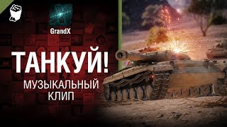 Танкуй! - Музыкальный клип от GrandX [World of Tanks]