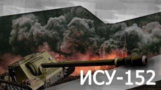 ИСУ-152 - Вновь в ангаре. В хайло с бл-10.