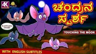 Kannada Moral Stories for Kids - ಚಂದ್ರನ ಸ್ಪರ್ಶ | Touching The Moon | Kannada Fairy Tales |Koo Koo TV