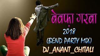 #|| बेवफ़ा गरबा || BEWAFA GARBA 2018 BEND PARTY MIX  DJ ANANT CHITALI