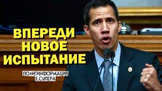 Россия спасла Венесуэлу. Гуайдо с позором потерял власть