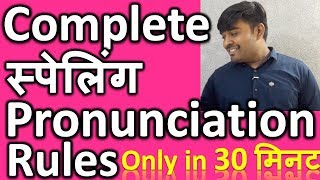 Complete Spelling Pronunciation Rules | Spelling उच्चारण के सम्पूर्ण नियम