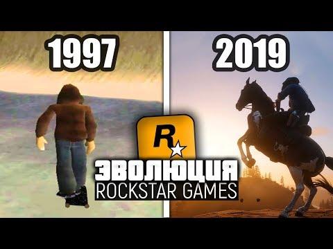 Эволюция игр от Rockstar Games 🎮 (1997 - 2019)