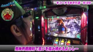 よっしーの全ツッパ!? vol.9