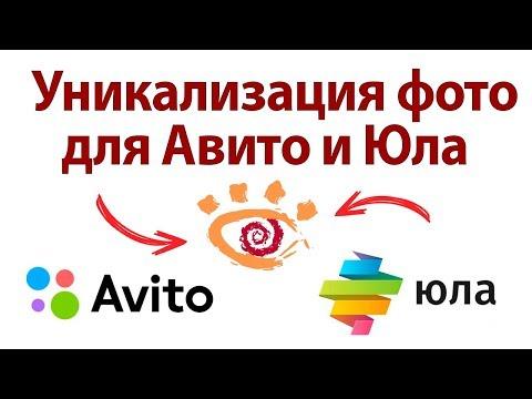 Уникализация фотографий в XnView для Авито и Юла