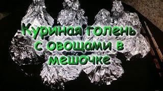 Куриная Голень с овощами в мешочке! / Chicken drumstick with vegetables in the bag!