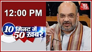 Congress' Tie Up With JDS Put Democracy In Danger, Says Amit Shah | 10 Minute 50 Khabrein