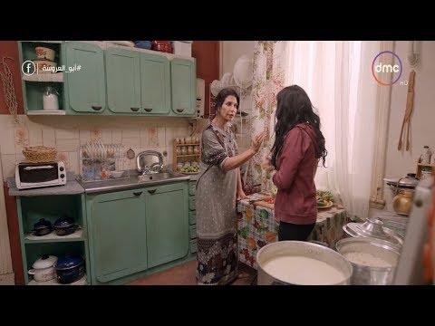 لما تدخل على مامتك وهى بتطبخ 😂 .. ( انا حره في بيتي اسيح زبدة .. متاكليش الطماطم ) 😂 #أبو_العروسة