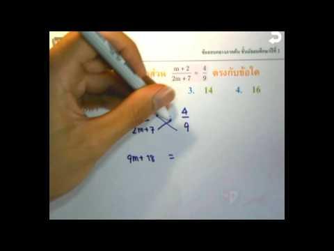 เฉลยข้อสอบคณิตศาสตร์ ม.2(Mid T1) Part 03