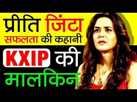 Kings XI Punjab की मालकिन Preity Zinta की कहानी   Biography In Hindi   IPL 2018   Co-Owner KXIP