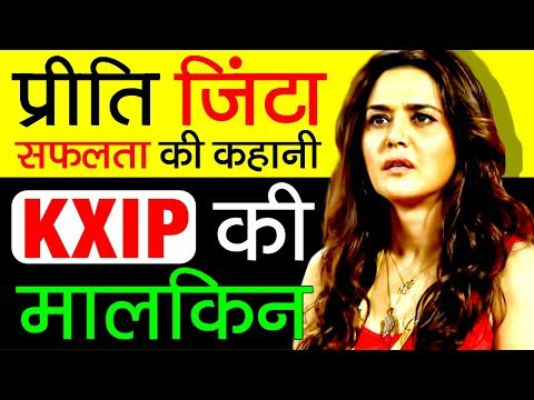 Kings XI Punjab की मालकिन Preity Zinta की कहानी   Biography In Hindi   IPL 2018   Co-Owner KXIP thumbnail