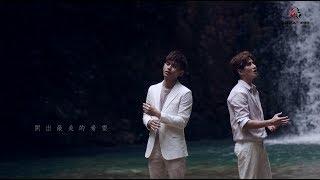 FS (Fuying&Sam) - 月光下 官方MV (緯來戲劇【三生三世十里桃花 】片尾曲)