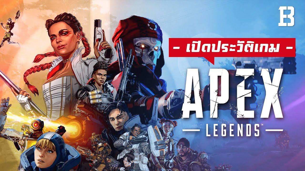 ประวัติ Apex Legends: เกมที่ EA ซุ่มพัฒนา จนเปิดตัวและดังเป็นพลุแตก