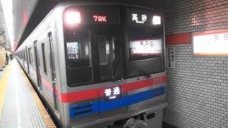 京成電鉄3700形3851編成 都営浅草線三田駅9時52分発普通高砂行き