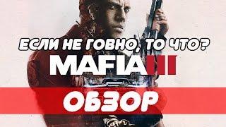 Обзор игры Mafia III | Если не говно, то что?
