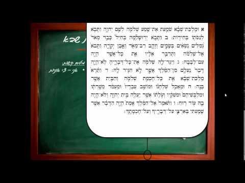 """שיעורון - מל""""א פרק י פסוקים 13-1 - ביקור מלכת שבא"""