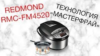 REDMOND RMC-FM4520 ОБЗОР МУЛЬТИВАРКИ-МУЛЬТИКУХНИ [kastrulkam.net]