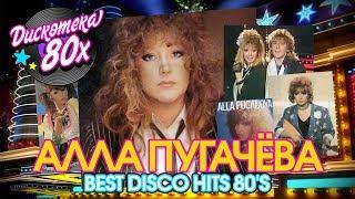 Фото Дискотека 80х   Алла Пугачёва   Best Disco Hits 80s