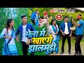 Video मेला में खाएंगे झालमुड़ी | Amit Ashik & Anjali Bharti Full Comedy Mela Song | Mela Me Jhalmudi