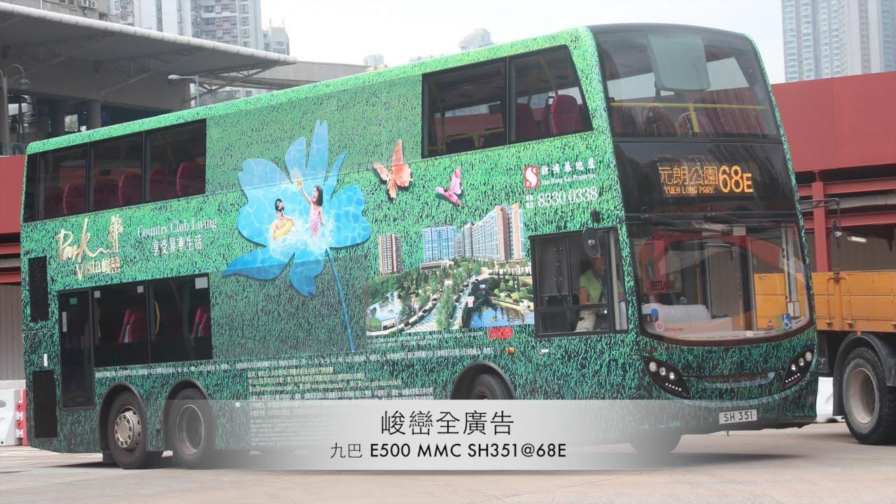 峻巒全廣告-九巴 E500 MMC (ATENU) SH351@68E - YouTube
