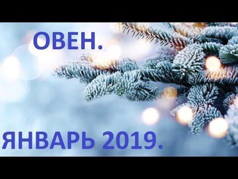 ОВЕН. Январь 2019. Общий Таро Прогноз.