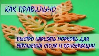 Как порезать морковь для украшения консервации и праздничного стола / how to cut carrots