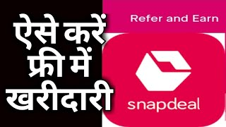 Refer and Earn from Snapdeal Online App | How to do free Shopping by Invite link? screenshot 2