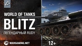 Легендарный Rudy в World of Tanks Blitz