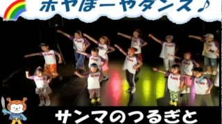 ホヤぼーやダンス♪(宮城県気仙沼市&ホヤぼーや応援ソング)
