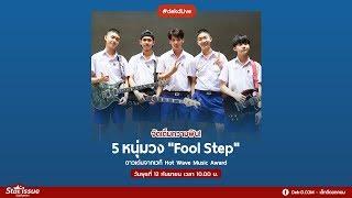 [Live] Dek-D รู้จักกับ 5 หนุ่ม Fool Step วงดนตรีสุดฮอตจาก Hot Wave Music Award