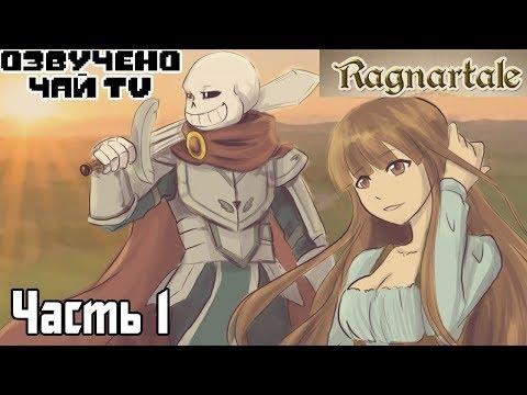 Франс-Азриск Ragnartale RUS (Часть 1) (Андертейл комикс на русском)