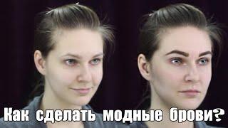 Видеоурок как нарисовать модные брови в стиле гоар (архитектура бровей)