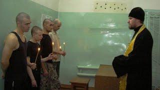 Религия в тюрьме