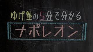 ゆげ塾の5分でわかる「ナポレオン」【お勉強デレッチョ】