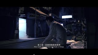 Repeat youtube video 【香港微電影】《迷暈・夜》Smoky Halo