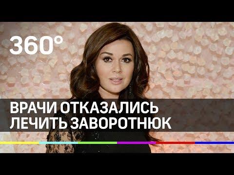 Анастасию Заворотнюк отказались лечить