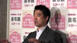 【2013.3.27】橋下徹 大阪市長 登庁時 ぶらさがり取材