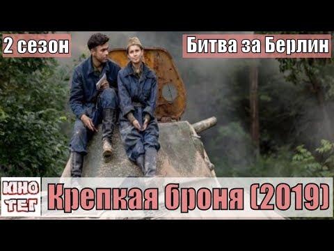 Крепкая броня 2 сезон Битва за Берлин 1, 2, 3, 4, 5, 6, 7, 8 серия / отечественный / анонс, сюжет