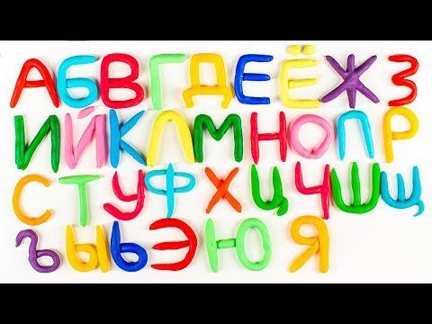 Азбука. Алфавит. Для детей