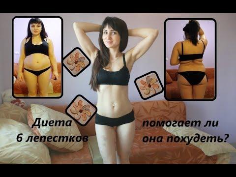 Диета 6 лепестков! Меню диеты! Результаты за неделю! Как похудеть?