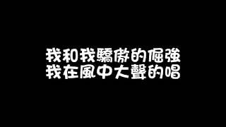 Mayday五月天-倔強 歌詞 lyrics