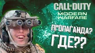 Что ждать от новой Call of Duty: Modern Warfare?