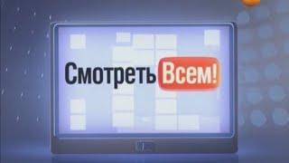 """""""Смотреть всем!"""" эфир 24.04.2015"""
